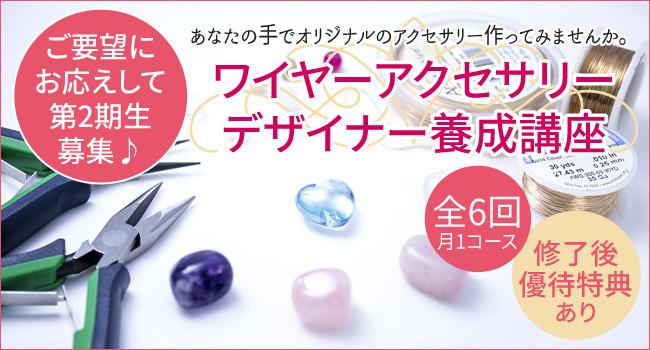 ☆ワイヤーアクセサリーデザイナー養成講座 第2期生募集のお知らせ☆