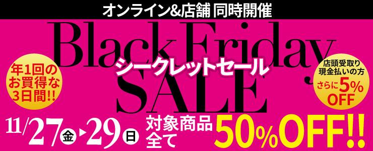 毎年恒例!オンライン&店頭同時開催!ブラックフライデー3日間限定セール!