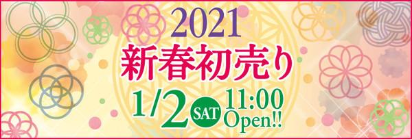 banner_20210101.jpg