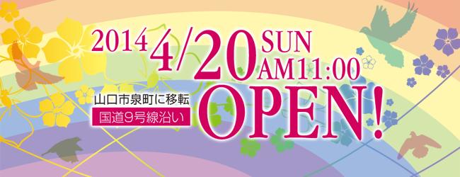 2014年4月20日オープン